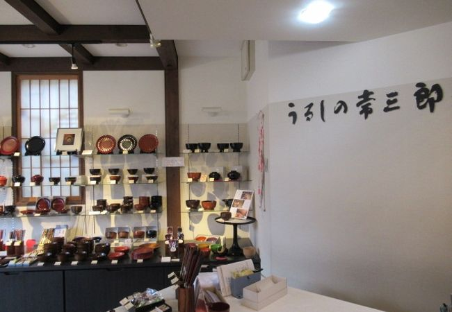 うるしの常三郎 (哲学の道店)