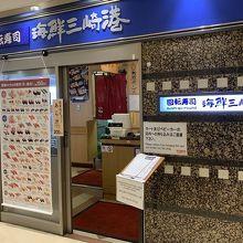 海鮮三崎港 成田空港店