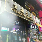 重慶大廈店
