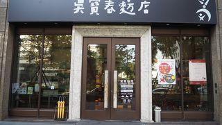 呉寶春麥方店