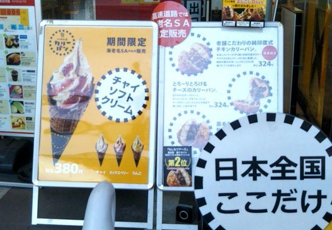 新宿中村屋 カリーパンショップ 海老名サービスエリア(下り線)店