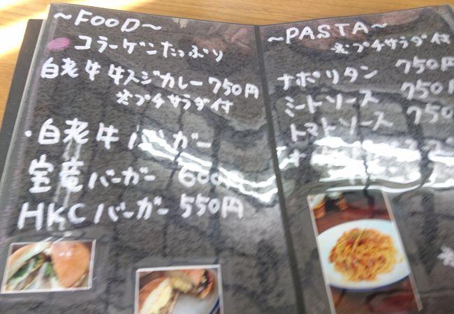 ホームキッチンカフェ 宝竜