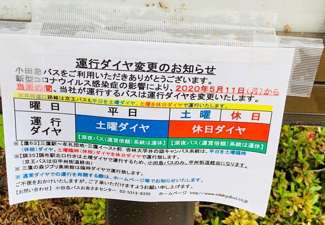路線バス (小田急バス)