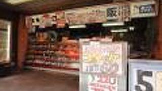肉の専門店 松阪 太子店