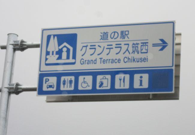 道の駅 グランテラス筑西