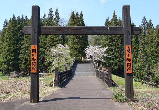 北国街道関川関所「道の歴史館」