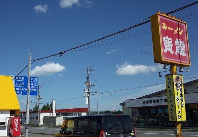 寳龍 清水店