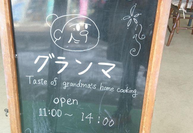 山菜料理のグランマ