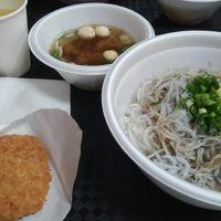 田子の浦港 漁協食堂