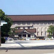 日本最大、かつ最古の博物館