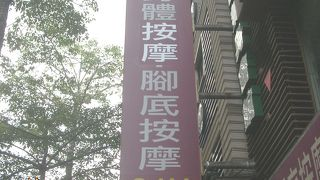 東區足體養身會館