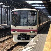 昼間は新宿までの直通特急