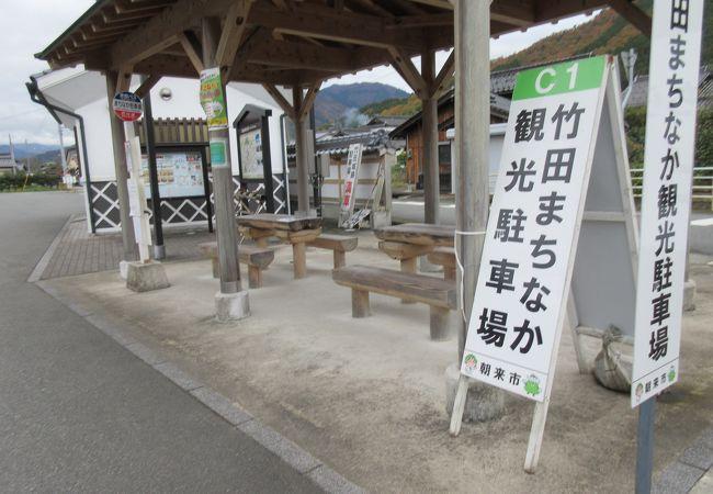 竹田まちなか観光駐車場