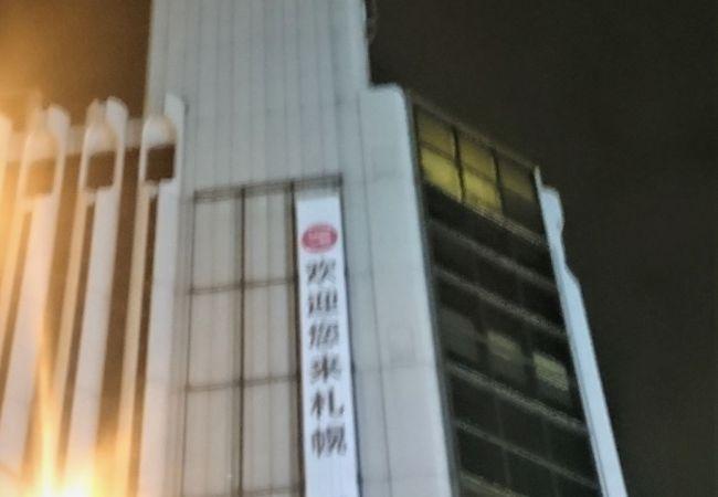 札幌の老舗デパート