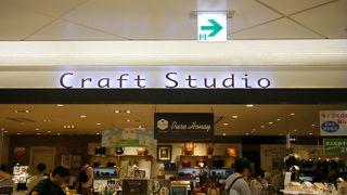 クラフトスタジオ 新千歳空港店