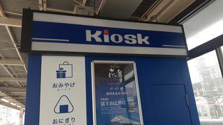 キヨスク 浜松幹線上り西504号店