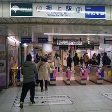 押上駅 (スカイツリー前駅)