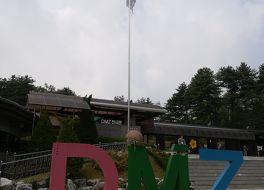 DMZ (非武装地帯)