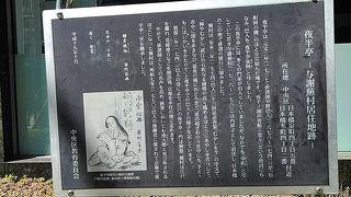 夜半亭 (与謝蕪村旧居跡)