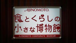 AJINOMOTO 食とくらしの小さな博物館