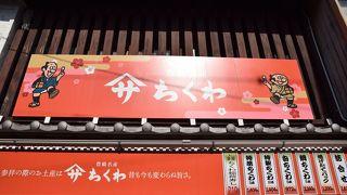 ヤマサちくわ (豊川門前店)