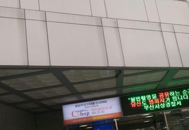 釜山西部市外バスターミナル