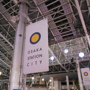 大都会大阪のきらめくスポットです。