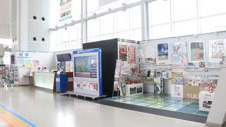 北九州空港総合観光案内所