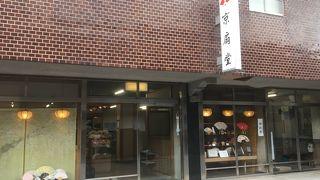 京扇堂 (本店)