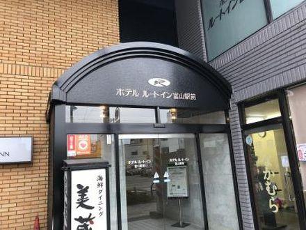ホテルルートイン富山駅前 写真