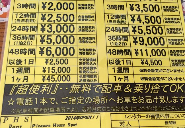 PHSレンタカー (石垣島店)