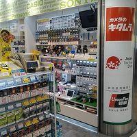 カメラのキタムラ (成田 成田空港店)