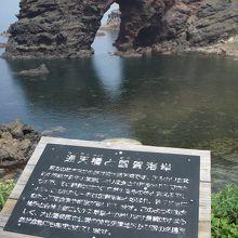 国賀海岸にある代表的な奇岩で、海に大きくせり出した巨大な岩の架け橋です。
