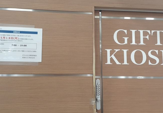 ギフトキヨスク静岡幹線