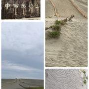 静岡に砂丘があるなんて。