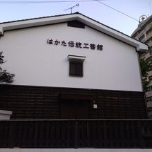 はかた伝統工芸館