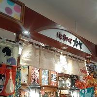 倭物や カヤ (成田空港店)