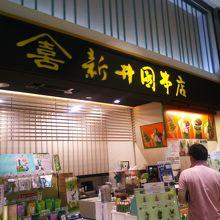 狭山茶専門店