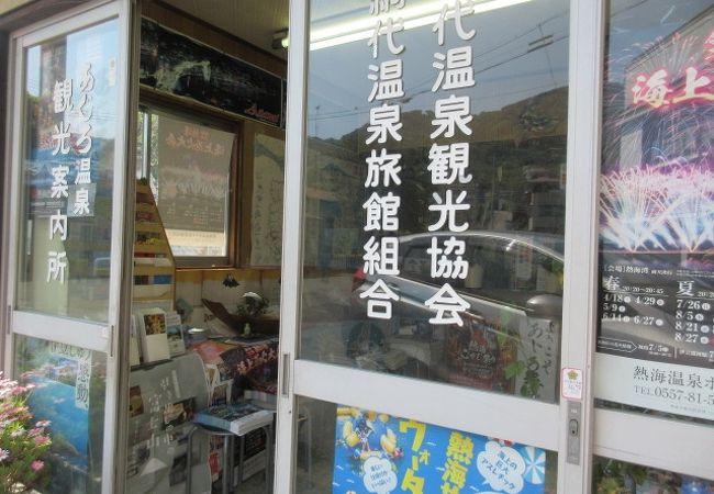 網代温泉観光協会