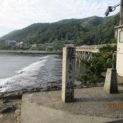 渡月橋北詰近くの石碑