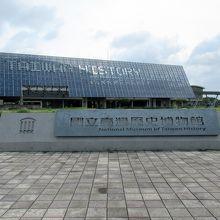 国立台湾歴史博物館