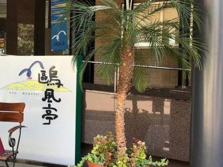 ホテル鴎風亭 写真