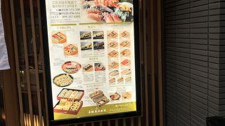 喜鶴寿司 鹿児島中央ターミナル店