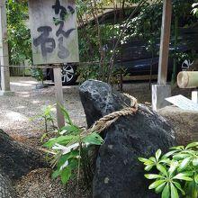 かえる石 (堀越神社)