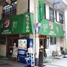 元祖札幌や 久里浜店