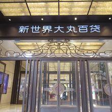 上海新世界大丸百貨