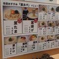 写真:釜揚げうどん 岡じま 高松店