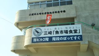 三浦市三崎水産物地方卸売市場(みさき魚市場)