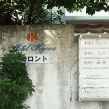 ホテル共和 <宮古島>