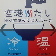 まずは冷たい出汁か?それとも暖かい出汁か?